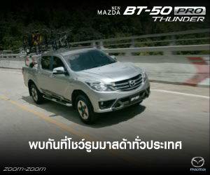 Mazda-Carinner-Banner_300x250.jpg