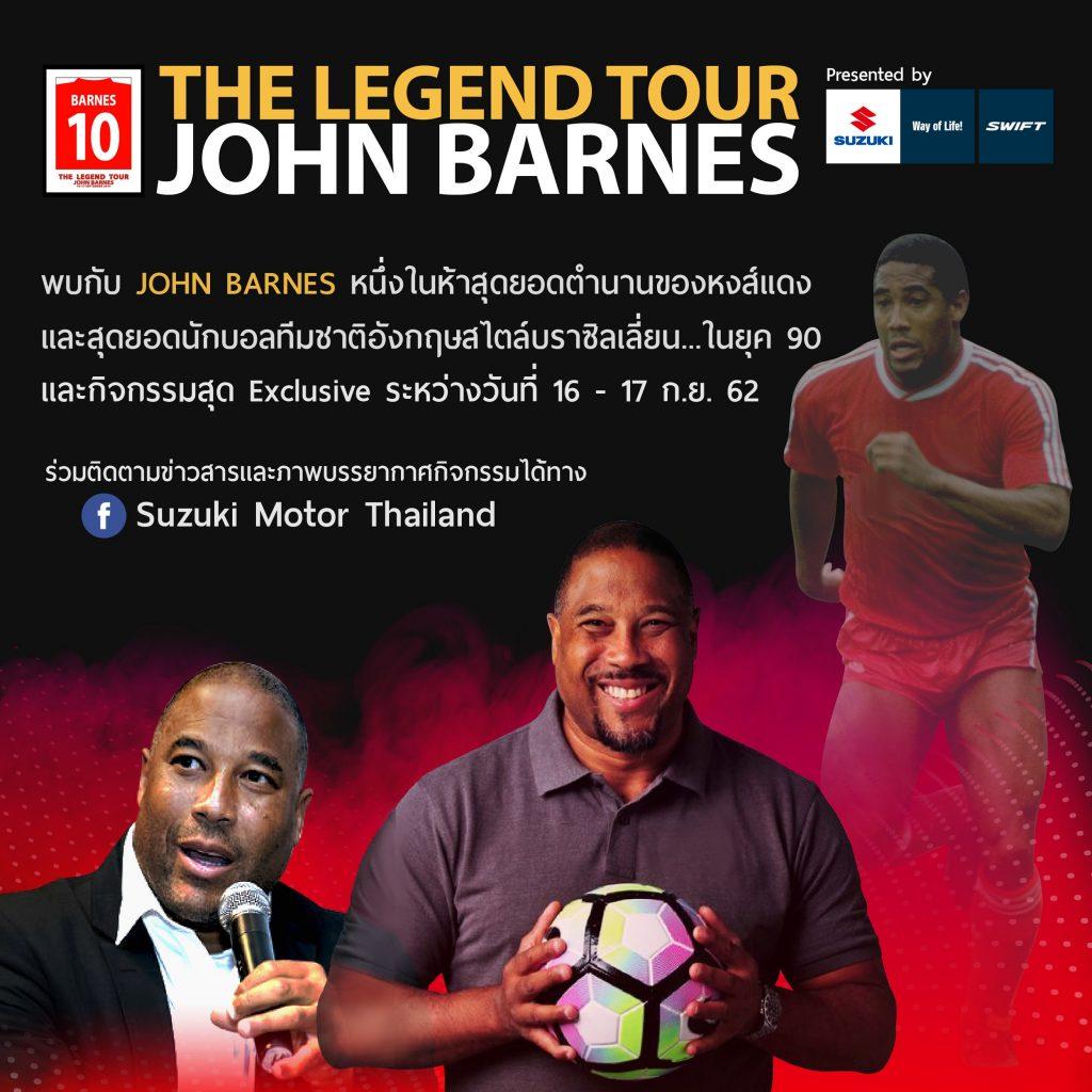 'ซูซูกิ' เตรียมจัดงาน The Legend Tour John Barnes Presented by Suzuki Swift