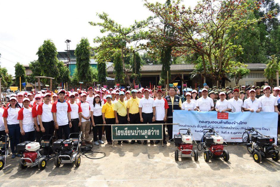 """4. ข่าวรถวันนี้ : """"กองทุนฮอนด้าเคียงข้างไทย"""" ช่วยเหลือผู้ประสบอุทกภัยจังหวัดอุบลฯ"""