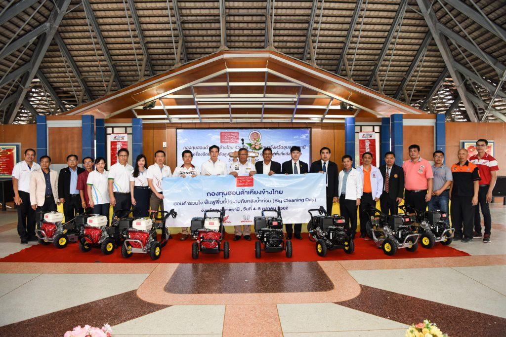 """ข่าวรถวันนี้ : """"กองทุนฮอนด้าเคียงข้างไทย"""" ช่วยเหลือผู้ประสบอุทกภัยจังหวัดอุบลฯ"""