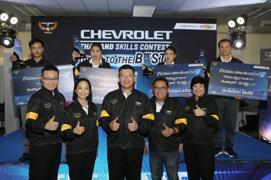 1. ข่าวรถวันนี้ : เชฟโรเลต แข่งขันวัดทักษะพนักงาน เสริมทักษะ ยกระดับการบริการ