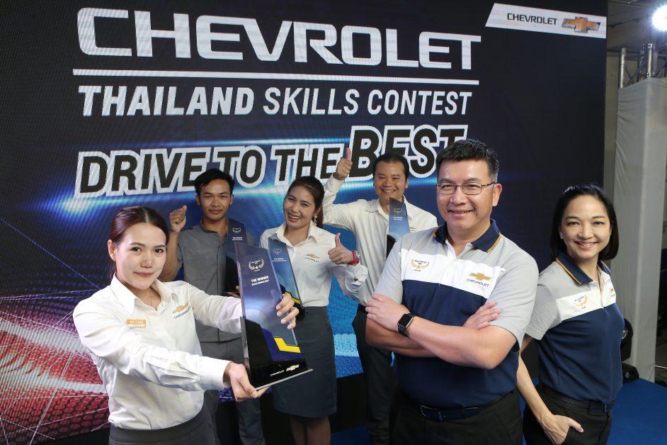 3. ข่าวรถวันนี้ : เชฟโรเลต แข่งขันวัดทักษะพนักงาน เสริมทักษะ ยกระดับการบริการ