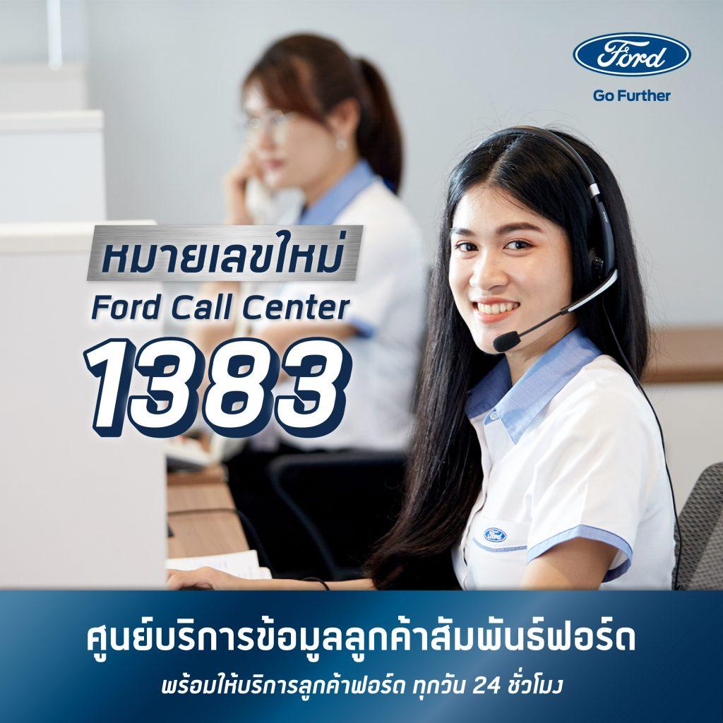 ข่าวรถวันนี้ : ฟอร์ด เปิดหมายเลข โทร. 1383 คอลเซ็นเตอร์ บริการ 24 ชั่วโมง