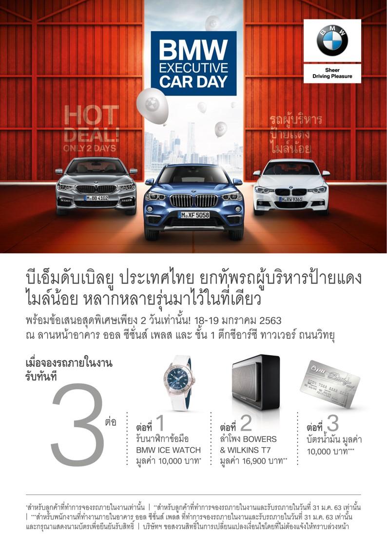 ข่าวรถวันนี้ : บีเอ็มดับเบิลยู ประเทศไทย ยกทัพรถยนต์มือสองคุณภาพเยี่ยมกว่า 100 คันสู่งาน BMW Executive Car Day จัดเต็มข้อเสนอสุดคุ้ม พร้อมการันตีมาตรฐานสูงสุดจากบีเอ็มดับเบิลยู