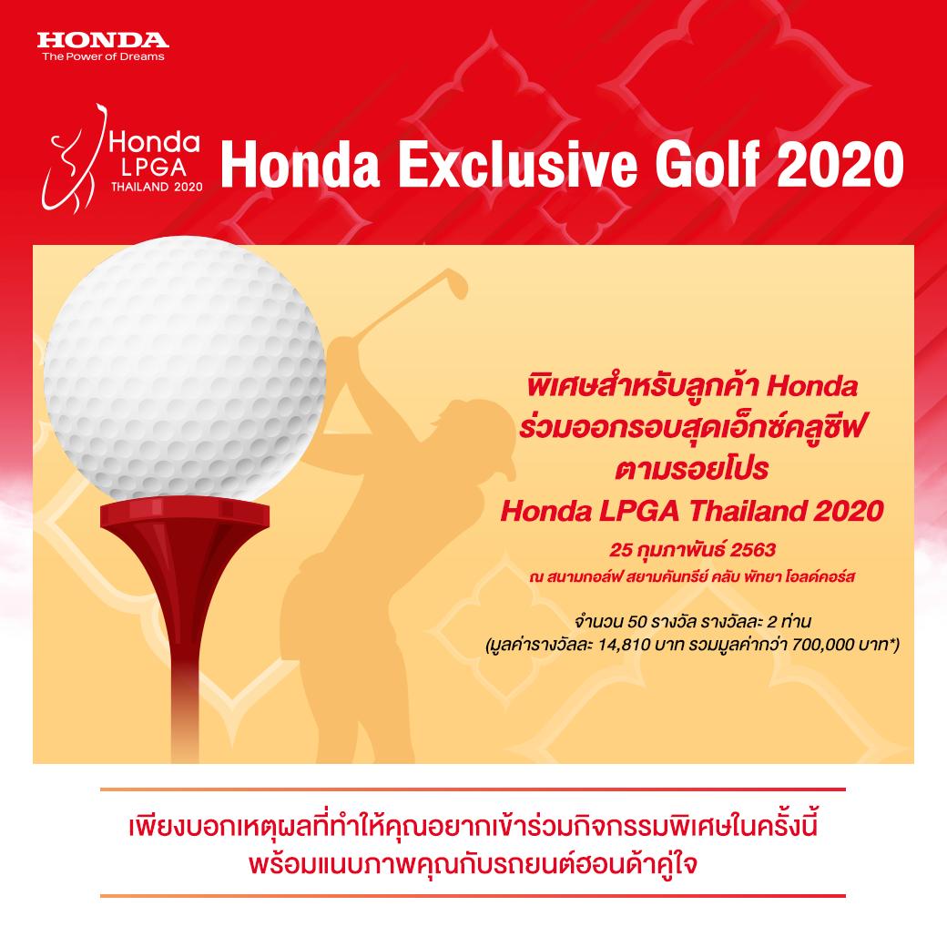 """ข่าวรถวันนี้ : ฮอนด้า จัดกิจกรรม """"Honda Exclusive Golf 2020""""ชวนลูกค้าฮอนด้าพร้อมคู่ซี้ ร่วมออกรอบดวลวงสวิง ตามรอยโปรกอล์ฟสาวในรายการ ฮอนด้า แอลพีจีเอ ไทยแลนด์ 2020"""