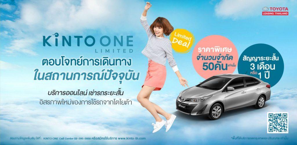 """ข่าวรถวันนี้ : โตโยต้า แนะนำ """"KINTO ONE Limited รุ่น ATIV"""" บริการออนไลน์เช่ารถระยะสั้น ตอบโจทย์ความเป็นส่วนตัวในทุกการเดินทาง"""