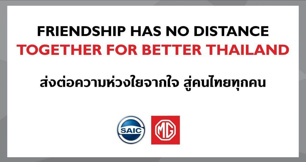 """ข่าวรถวันนี้ เอ็มจี ส่งต่อความห่วงใย ผ่านแคมเปญ """"Together For Better Thailand"""" เตรียมมอบหน้ากากอนามัย 400,000 ชิ้น ให้คนไทยสู้ภัยโควิด-19"""
