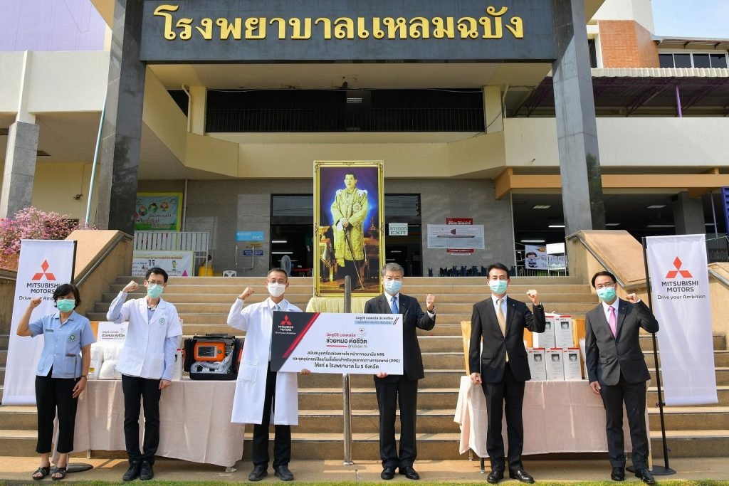 ข่าวรถวันนี้ : มิตซูบิชิ มอเตอร์ส ประเทศไทย ร่วมต้านภัยโควิด-19 บริจาคเครื่องช่วยหายใจพร้อมอุปกรณ์ป้องกันการติดเชื้อแก่ 6 โรงพยาบาลใน 5 จังหวัด