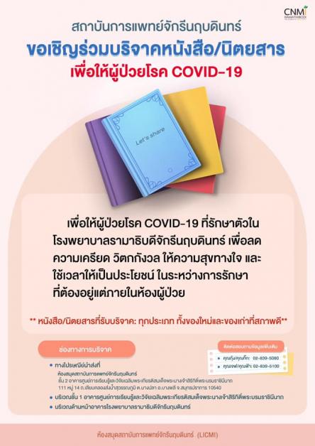 """ข่าวรถวันนี้ : """"IMC สื่อสากล"""" ร่วมสู้วิกฤต มอบนิตยสารให้ผู้ป่วย """"COVID-19"""""""