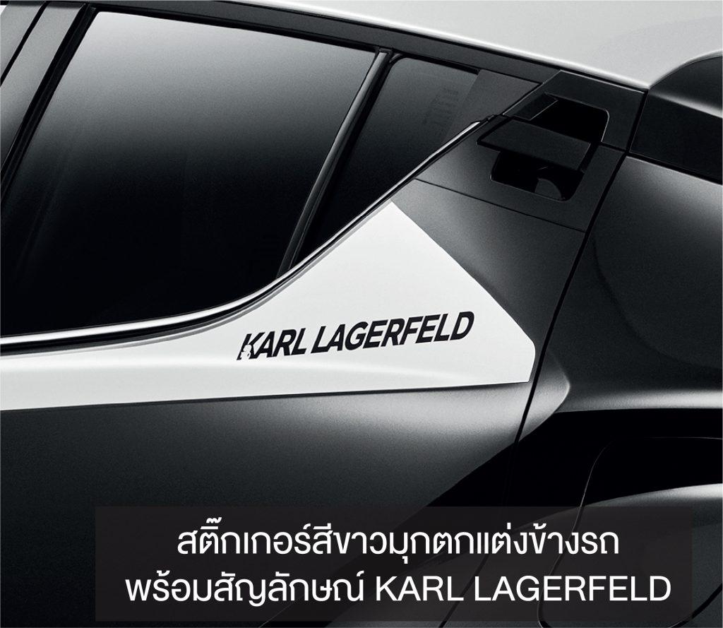 รีวิวรถใหม่2020 : TOYOTA C-HR BY KARL LAGERFELD แม่แบบผู้นำเทรนด์แฟชั่นด้านดีไซน์อันโดดเด่น