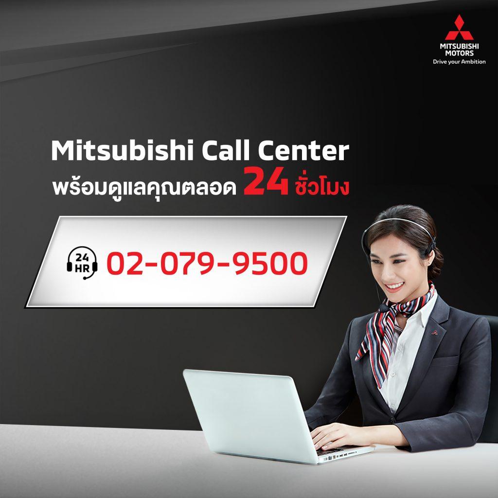 ข่าวรถวันนี้ : บริษัท มิตซูบิชิ มอเตอร์ส (ประเทศไทย) จำกัด ยกระดับการให้บริการ มอบความพึงพอใจสูงสุดให้ลูกค้า เปิดให้บริการ มิตซูบิชิ คอลเซ็นเตอร์ โทร. 02-079-9500 ตลอด 24 ชั่วโมง ทุกวัน ไม่เว้นวันหยุด เริ่มตั้งแต่วันที่ 15 พฤษภาคม 2563 เป็นต้นไป