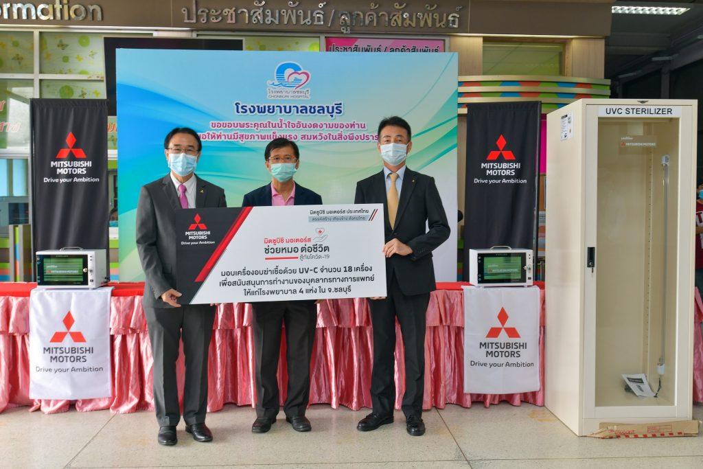 ข่าวรถวันนี้ : มิตซูบิชิ มอเตอร์ส ประเทศไทย ร่วมต้านภัยโควิด-19 ผลิตและมอบเครื่องอบฆ่าเชื้อ UV-C ให้แก่โรงพยาบาล 4 แห่งในจังหวัดชลบุรี