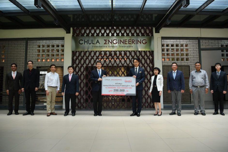 ข่าวรถวันนี้ : กลุ่มอีซูซ สนับสนุนกองทุนวิจัยวิศวกรรมศาสตร์จุฬาฯ-อีซูซุต่อเนื่องเป็นปีที่ 12