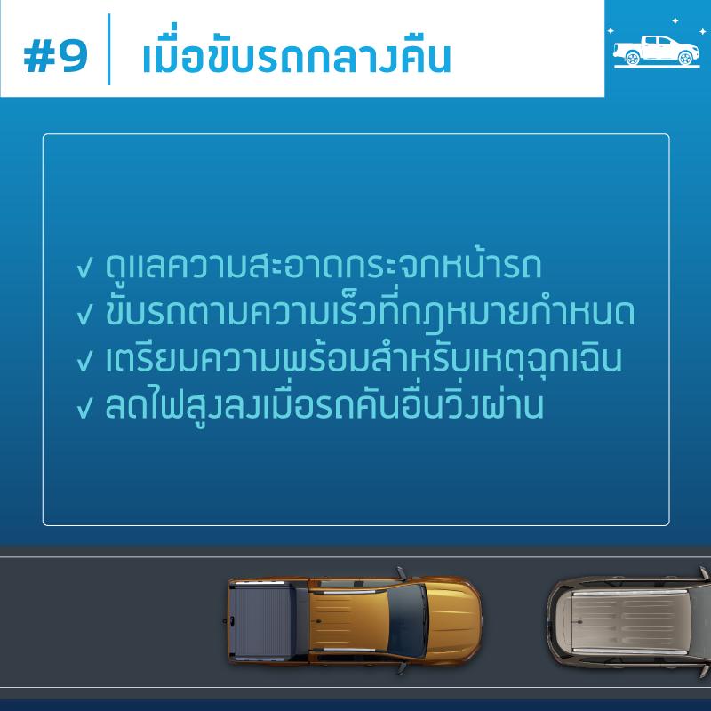 ข่าวรถวันนี้ : ฟอร์ดเผย 11 เคล็ด (ไม่) ลับ ขับขี่มั่นใจ