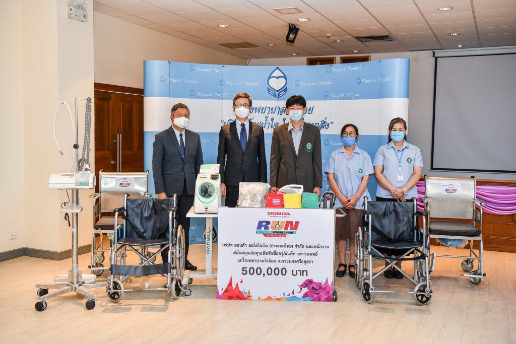 """ข่าวรถวันนี้ : ฮอนด้า มอบรายได้จากงานวิ่งการกุศล """"Honda RUN We Share Wheelchair 2020"""" รวมมูลค่า 1 ล้านบาท สมทบทุนจัดหาอุปกรณ์ทางการแพทย์ ให้กับโรงพยาบาลวังน้อย และโรงพยาบาลอุทัย จ.พระนครศรีอยุธยา"""