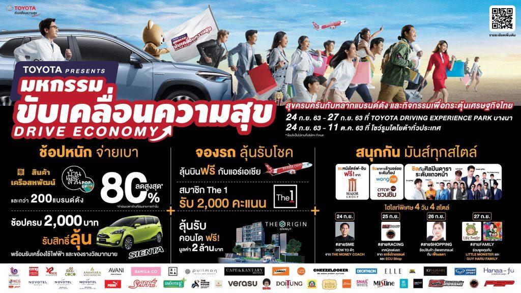 ข่าวรถวันนี้ : Toyota presents มหกรรมขับเคลื่อนความสุข… Drive Economy สุขครบครันกับหลากหลายแบรนด์ดัง และกิจกรรมเพื่อกระตุ้นเศรษฐกิจไทย