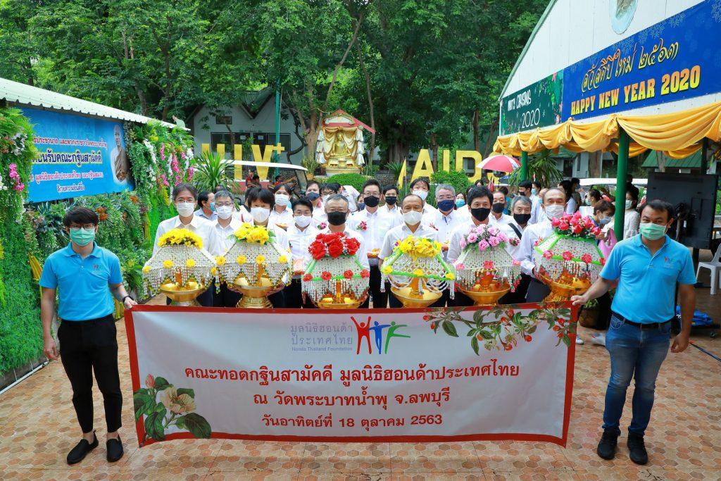 ข่าวรถวันนี้ : มูลนิธิฮอนด้าประเทศไทย ผนึกกลุ่มบริษัทฮอนด้าในประเทศไทย ร่วมทำบุญทอดกฐินสามัคคีปี 63 วัดพระบาทน้ำพุ ลพบุรี