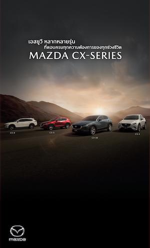 mazda-cx-series.jpg