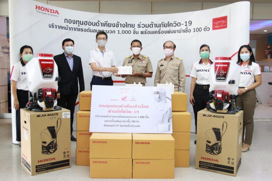 """ข่าวรถวันนี้ : กองทุนฮอนด้าเคียงข้างไทย ผนึกกำลังเครือข่ายผู้จำหน่ายรถยนต์และรถจักรยานยนต์ฮอนด้า กระจายการส่งมอบ """"หน้ากากแรงดันลบและแรงดันบวก"""" 1,000 ชิ้น และเครื่องพ่นยาฆ่าเชื้อ 100 ตัว ไปยัง 77 จังหวัดทั่วประเทศ เพื่อเคียงข้างชาวไทย ต้านภัยโควิด-19"""