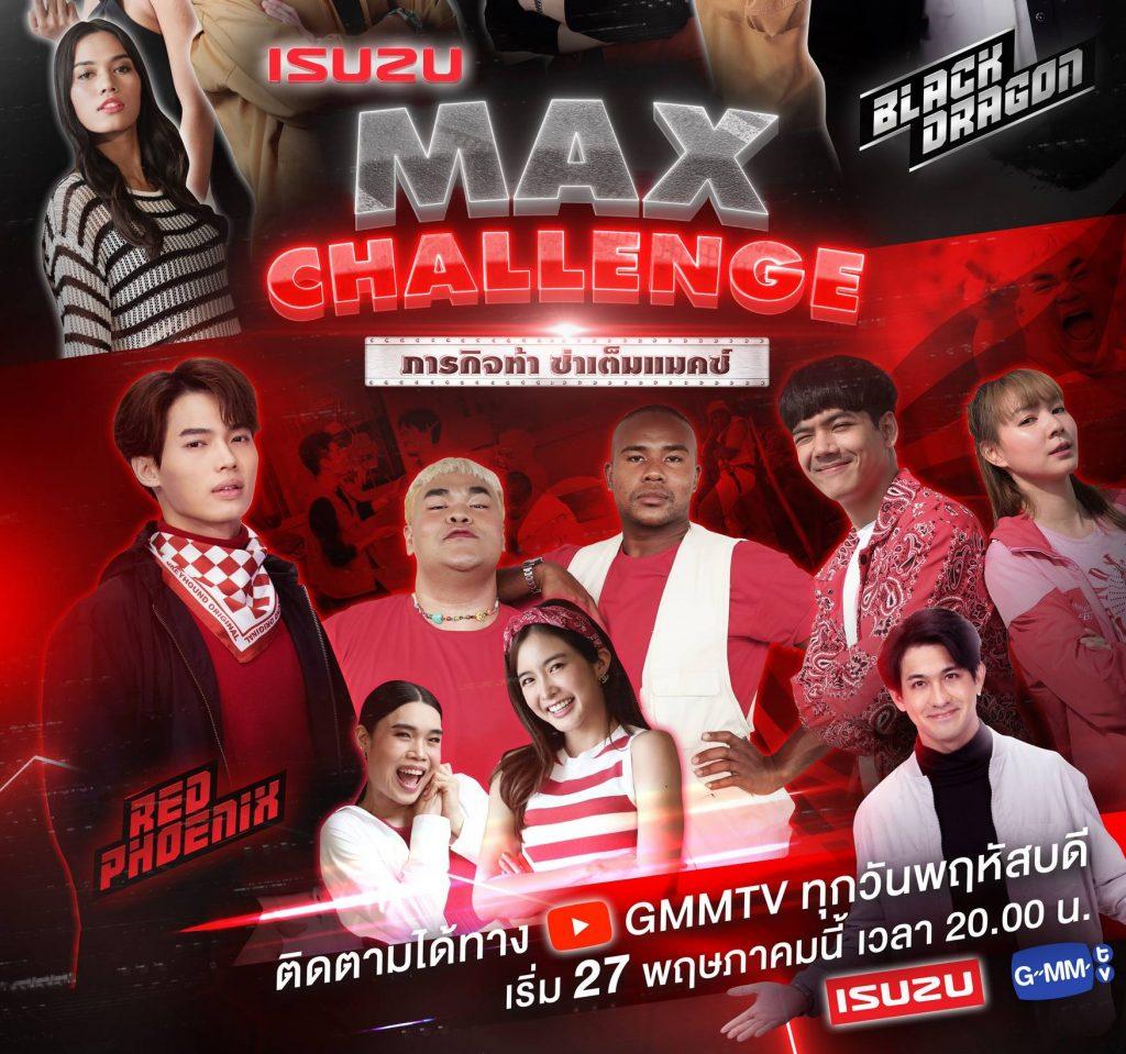 """ข่าวรถวันนี้ : อีซูซุ จับมือ GMMTV จัดภารกิจสุดท้าทาย ครั้งแรกในวงการรถยนต์เมืองไทย ในรูปแบบ Online Reality """"ISUZU MAX CHALLENGE ภารกิจท้า...ซ่าเต็มแมคซ์!"""""""