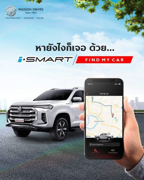 ข่าวรถวันนี้ : รถหายได้คืน ด้วยความร่วมมือของตำรวจและระบบอัจฉริยะ i-SMART