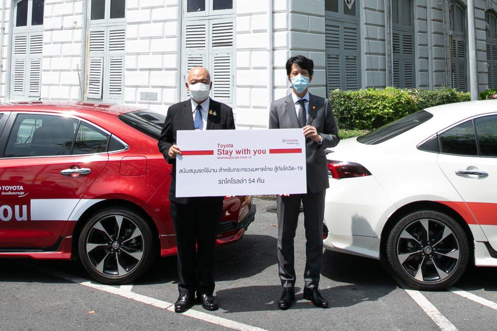 ข่าวรถวันนี้ : โตโยต้า สานต่อพันธกิจ ร่วมใจสู้ภัยโควิด 19 เดินหน้าส่งมอบรถยนต์ แก่กระทรวงมหาดไทย กรุงเทพมหานคร และสาธารณสุขจังหวัดฉะเชิงเทรา ภายใต้โครงการ Toyota Stay With You