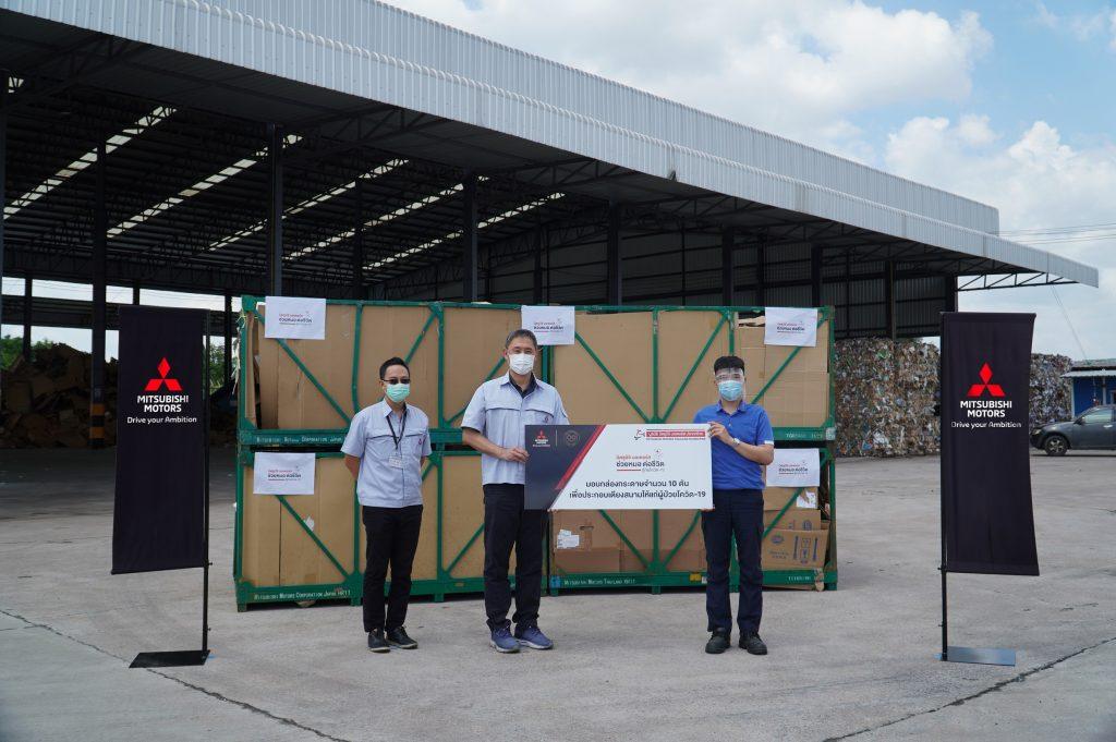 ข่าวรถวันนี้ (23/05/2021) : มิตซูบิชิ มอเตอร์ส ประเทศไทย ร่วมใจช่วยโควิด-19