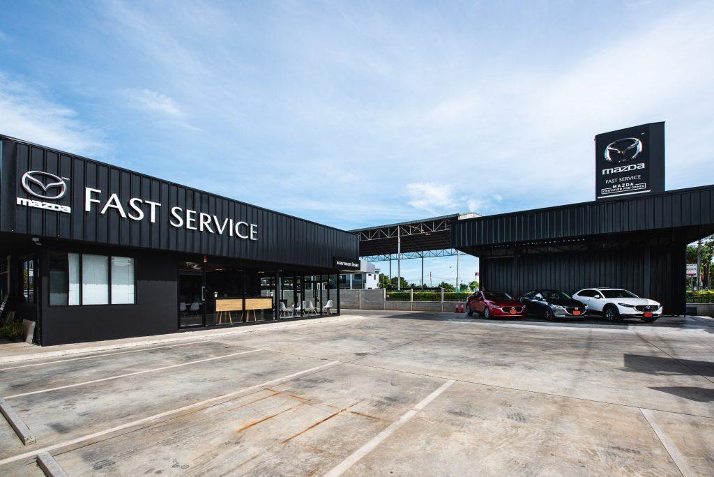 ข่าวรถวันนี้ : มาสด้า เปิดศูนย์บริการ FAST SERVICE แห่งแรกในไทย รองรับการให้บริการตรวจเช็กตามระยะแบบเร่งด่วนภายใน 30 นาที