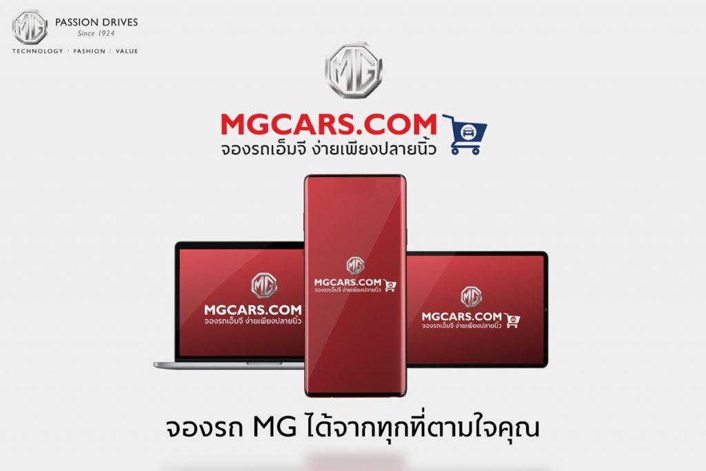 ข่าวรถวันนี้ 17/07/2021 : เอ็มจี เผยยอดขายครึ่งปีแรก โต 32% รุกตลาดครึ่งปีหลังด้วย ALL NEW MG5 เปิดตัว 20 กรกฎาคม นี้