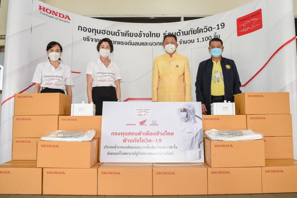 ข่าวรถวันนี้ : กองทุนฮอนด้าเคียงข้างไทย เดินหน้าเคียงข้างสังคมไทยร่วมต้านภัยโควิด-19 ส่งมอบหน้ากากแรงดันลบและแรงดันบวกเพิ่ม 1,100 ชิ้น