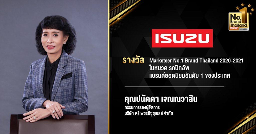 """อีซูซุ ได้รับรางวัลเกียรติยศ """"No.1 Brand Thailand 2020-2021"""" แบรนด์ยอดนิยมอันดับ1 ประเภทรถปิกอัพ"""