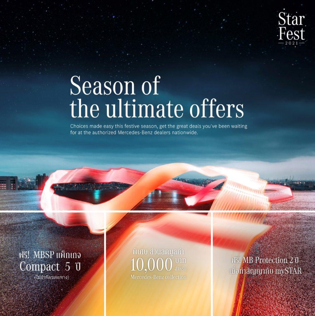 ข่าวรถวันนี้ : เมอร์เซเดส-เบนซ์ จัดแคมเปญ StarFest 2021