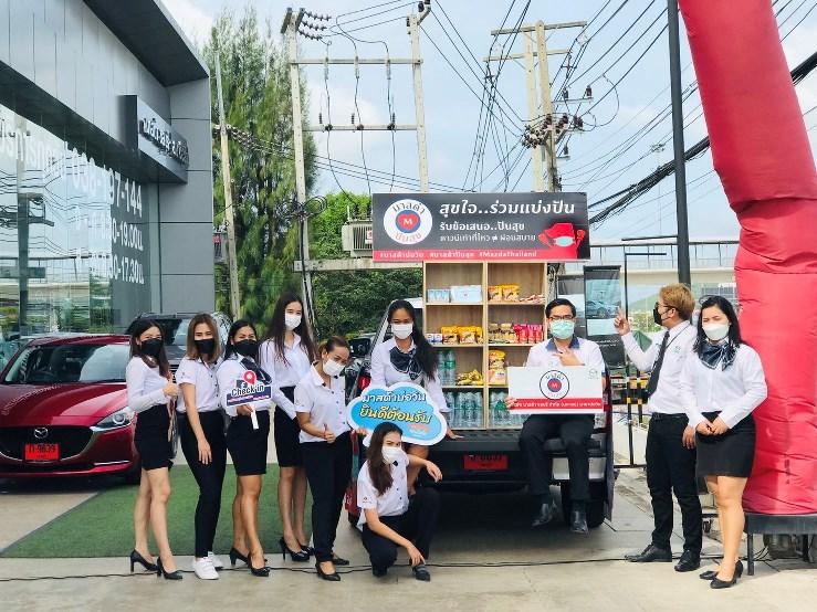 """ข่าวรถวันนี้ (13/08/21) """"มาสด้า ปันสุข"""" เริ่มปันความสุขแล้วทั่วฟ้าเมืองไทย"""