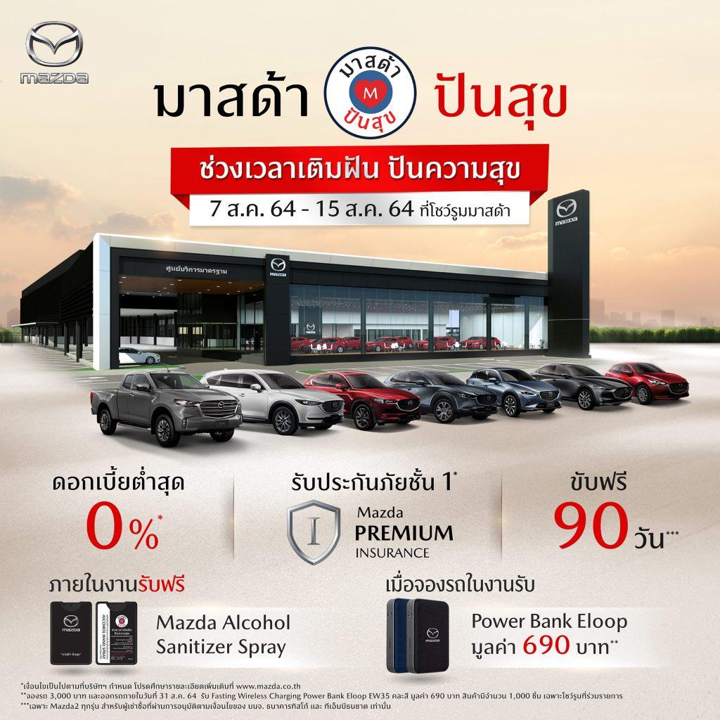 ข่าวรถวันนี้ : มาสด้า เติมฝันให้ลูกค้าใหม่ ปันสุขให้ลูกค้าเก่า ขับฟรี 90 วัน ดอกเบี้ย 0% ตรวจเช็กฟรี รับส่วนลดค่าแรง 50%
