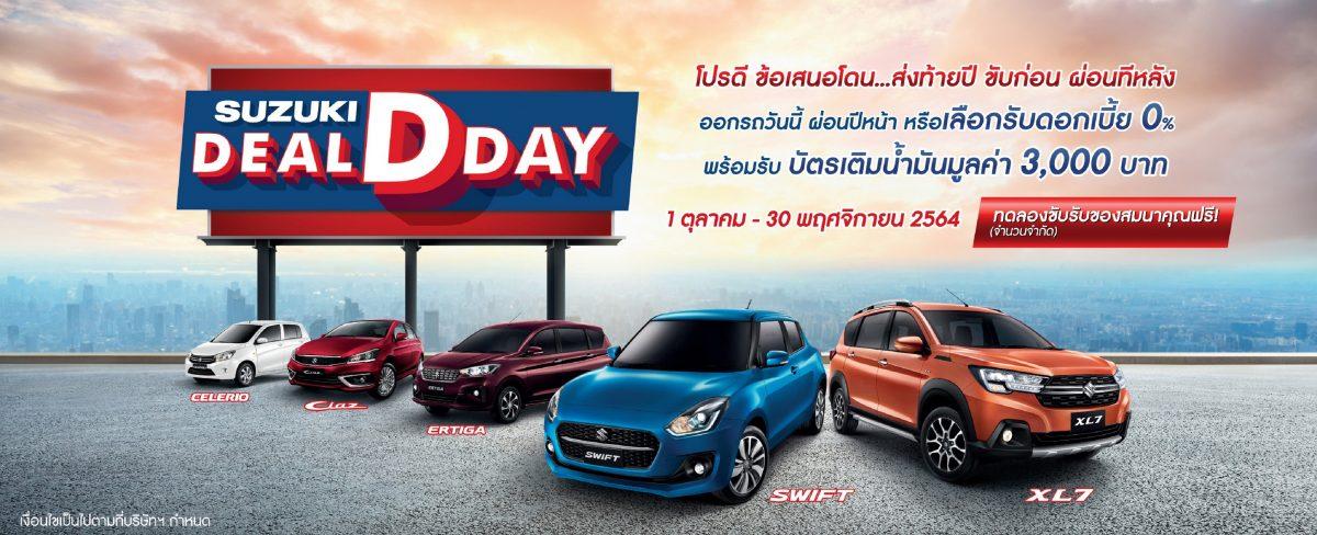 """ข่าวรถวันนี้ : ซูซูกิ ดันยอดขายอีโคคาร์ ก้าวสู่ 2 แสนคัน ย้ำความเชื่อมั่นลูกค้าชาวไทย มอบแคมเปญพิเศษ """"SUZUKI DEAL D DAY"""" ปลดล็อกทุกเงื่อนไข"""