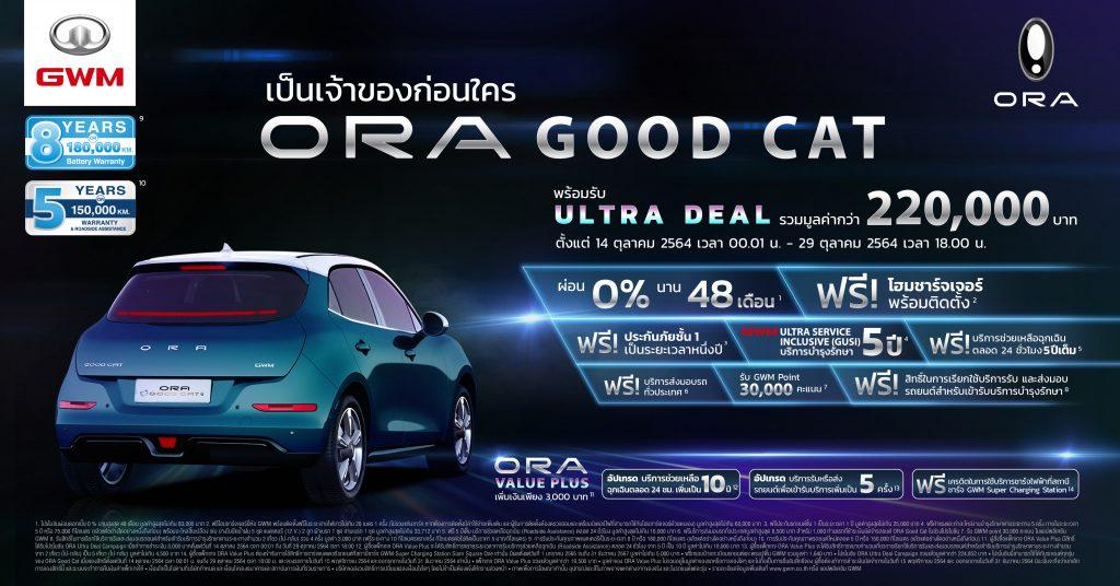 ข่าวรถวันนี้ 14/10/2021 : เกรท วอลล์ มอเตอร์ เปิดจองสิทธิ์ลงทะเบียนเพื่อซื้อ ORA Good Cat มอบข้อเสนอสุดพิเศษ กับแคมเปญ ORA Good Cat ULTRA DEAL รวมมูลค่ากว่า 220,000 บาท พร้อมแพ็กเกจเสริม ORA Value Plus สุดคุ้ม
